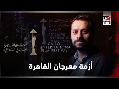 «فضيحة في مهرجان القاهرة» يتصدر تويتر.. ومطالب بإقالة المدير الفني