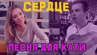 Улица. Та самая песня Соколова для Кати | Юрий Николаенко - сердце