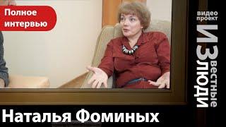 Наталья Фоминых, первое полное интервью. Психология отношений