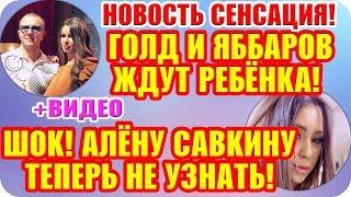 Дом 2 Свежие Новости ♡ 6 ноября 2019. Эфир (12.11.2019).