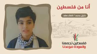 انتماء2020:رسائل العودة11:أنا من فلسطين