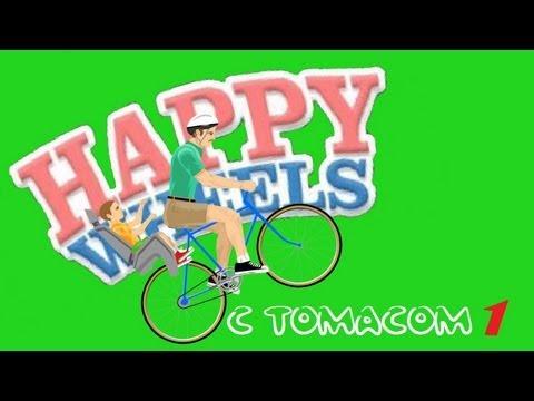 Happy Wheels с Томасом - Начало бреда - 1 часть