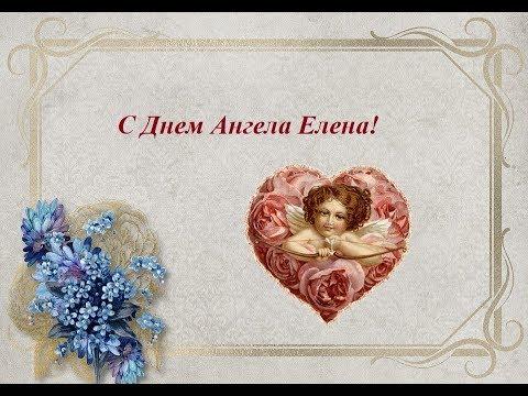 ЛЕНА..ЛЕНОЧКА..ЕЛЕНА🌹🌹  С ДНЕМ АНГЕЛА🌹🌹НУ ОЧЕНЬ КРАСИВОЕ ПОЗДРАВЛЕНИЕ!!!