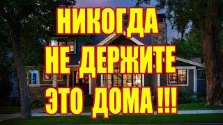 НИКОГДА НЕ ДЕРЖИТЕ ЭТО ДОМА!!! ВЕЩИ, КОТОРЫЕ ПРИНОСЯТ В ДОМ БЕДНОСТЬ И НЕСЧАСТЬЯ!!!