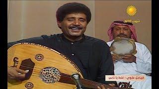 تحميل و مشاهدة فيصل علوي - غلط ياناس تصحوني وانا نايم MP3