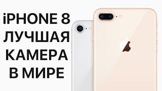 Камера iPhone 8 и 8 Plus обошла ВСЕХ конкурентов!