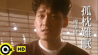 周華健 Wakin Chau【孤枕難眠 Sleepless Night Alone】Official Music Video