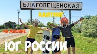 ЮГ России на машине| Анапа| Кайтинг в Благе| В пути 19 часов|