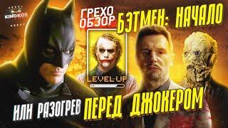 "Грехо-Обзор ""Бэтмен: Начало"""