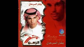 تحميل اغاني بشار السرحان حمام 2003 MP3