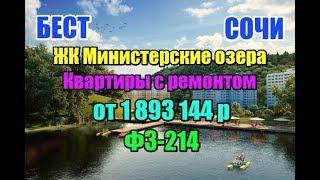 ЖК Министерские озера - квартиры с ремонтом от 1...