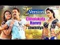 Chhalakata Hamro Jawaniya [High Power Dance Mix] Dj Rahul Sharma