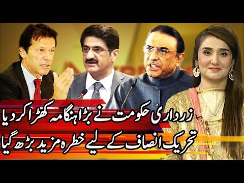 Double Trouble for PTI Government | Express Experts 30 January 2019 | Express News
