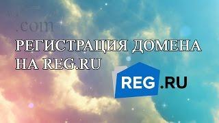 Как зарегистрировать домен на сайте reg.ru
