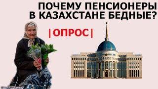 |Опроc| Довольны ли пенсионеры своей пенсией в Казахстане?