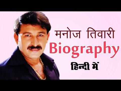 Download Manoj Tiwari Biography Manoj Tiwari Jiwani | Dangdut Mania