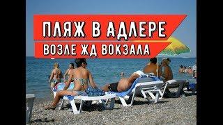 🔴🔴МОЖНО ИЛИ НЕТ КУПАТЬСЯ ВОЗЛЕ ЖД ВОКЗАЛА в Адлере? Отдых на море в Сочи.Обзор пляжей Адлера.Сочи.