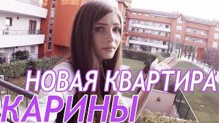 КАРИНА СТРИМЕРША - НОВАЯ КВАРТИРА!