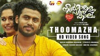 Thoomazha   Official Video Song HD   Neermathalam Poothakaalam   New Malayalam Movie