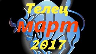 Гороскоп на март 2017 года для Тельца
