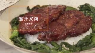蜜汁叉燒(嘉賓 張堅庭)主食寧感 Part 1
