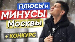 Кому не стоит переезжать? / Плюсы и Минусы Жизни в Москве