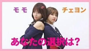 [TWICE/日本語字幕]モモvsチェヨン、ハマり対決!Momo,Chaeyoung