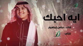 "تحميل و مشاهدة ""Abas Ibrahim - Aih Ahebbek | عباس إبراهيم - إيه أحبك"" MP3"
