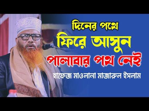 Hafej Mawlana Mazharul Islam |হাফেজ মাওলানা মজহারুল ইসলাম |