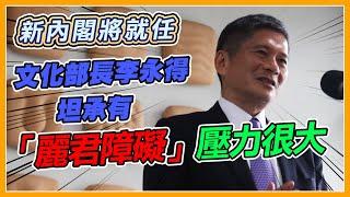 新內閣將就任 行政院520召開臨時院會