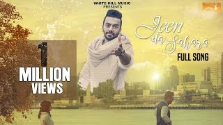 Jeen Da Sahara(Full Song)- Vee Sandhu -Latest Punjabi Song 2017 -New Punjabi Songs 2017-White Hill