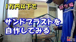 1万円以下でサンドブラストを自作してみる 試作編 FZR400R再生計画番外編