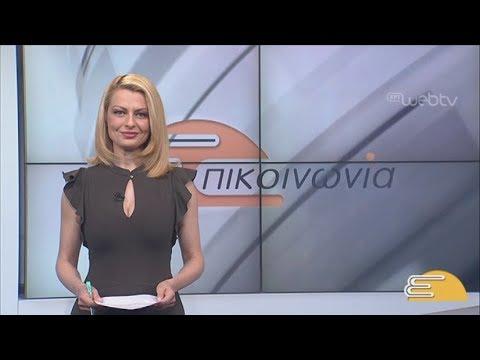 Τίτλοι Ειδήσεων ΕΡΤ3 10.00 | 05/06/2019 | ΕΡΤ