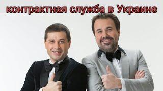 Дуэт имени Чехова - контрактная служба в Украине