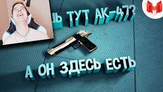 #29 CS: GO - Фокус с калашниковым  - Реакция на Мармок ( Mr. Marmok )