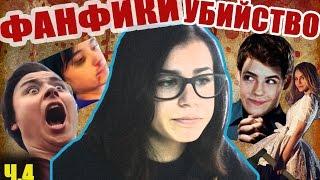 Фанфики про Ивангая и Марьяну Ро | Марьяна убила Ваню?