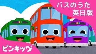 じゅうだいのバス | Ten Little Buses | バスのうた英日版 | バスのうた | ピンキッツ童謡