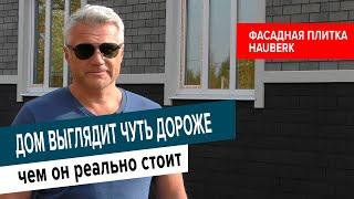 Отзыв о фасадной плитке HAUBERK от профессионального строителя Андрея Князева