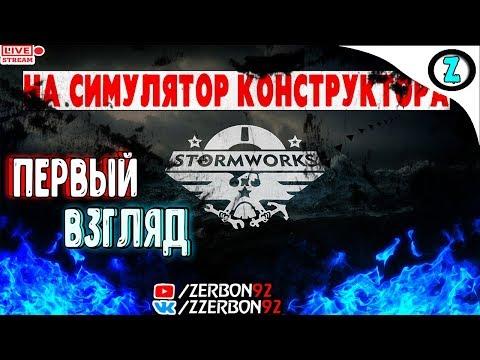 Stormworks ► Первый взгляд на потрясающую игру