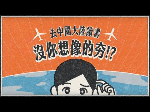 臺生赴陸就學風險-去中國大陸唸書沒你想像的夯!?