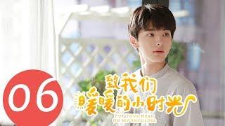 【ENG SUB】《Put Your Head on My Shoulder》EP06——Starring: Xing Fei, Lin Yi, Tang Xiao Tian