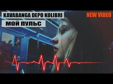 Kavabanga Depo kolibri ft. Андрей Леницкий–Мой пульс (ПРЕМЬЕРА КЛИПА 2017)