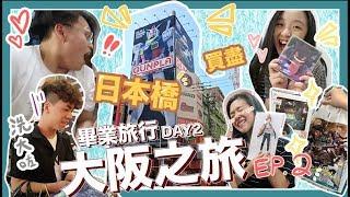 〖8日7夜大阪之旅〗DAY2⎪♡買盡日本橋玩具街 片尾開箱百感交集♡