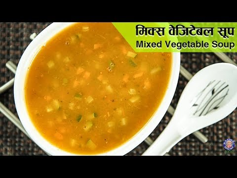 Mixed Vegetable Soup | Vegetable Soup Recipe | Healthy Recipes | Soup Recipe | Veg Soup By Ruchi