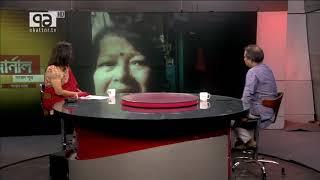 এখনো জিম্মি মৃত নিলার পরিবার | একাত্তর জার্নাল | Ekattor TV
