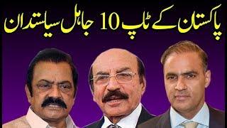 Top Most Disrespectful Politicians of Pakistan