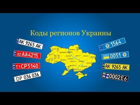 Коды регионов Украины  Определение по номерному знаку автомобиля