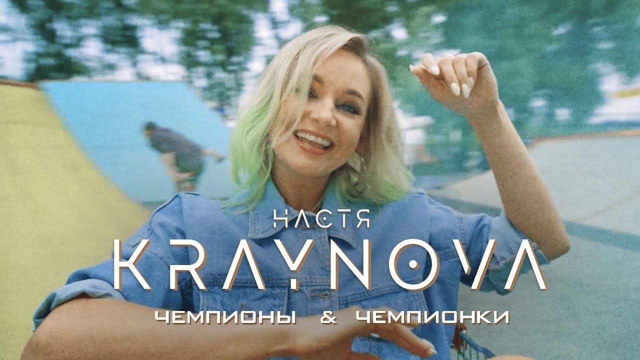 Настя Крайнова — Чемпионы & чемпионки