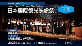日本国際観光映像祭2020 トレイラー