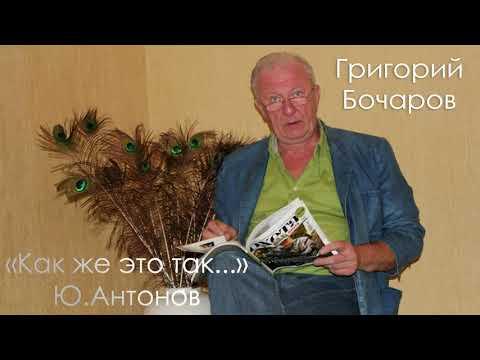"""Григорий Бочаров """"Как же это так.."""""""